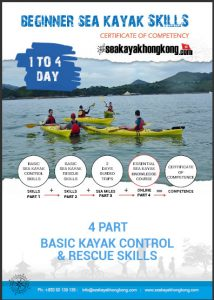 sea kayak course book basic